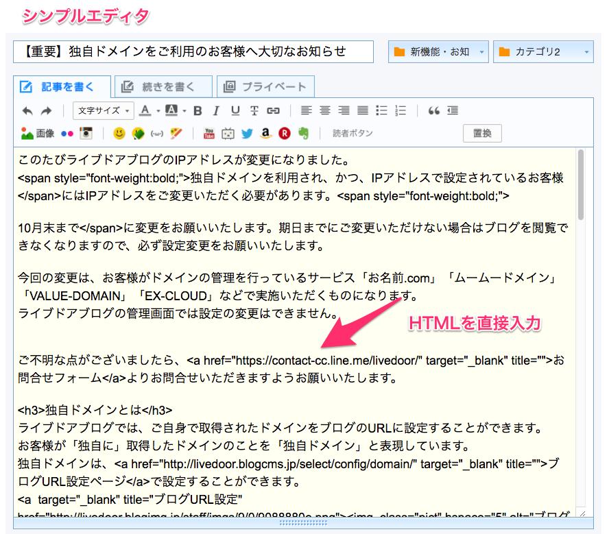 ライブドアブログ 管理画面