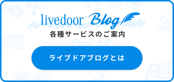 livedoor blogとは?