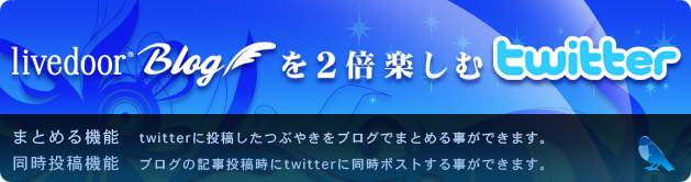 Twitter��livedoor blog��2�ܳڤ���